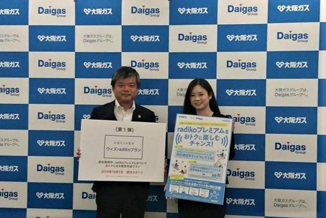 大阪ガスが「ウィズradikoプラン」受付開始