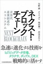 「GAFAなし」で取引可能 ブロックチェーンの本質を知る