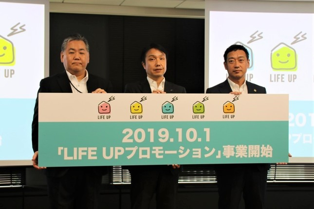 LIFE UP プロモーションが2019年10月1日に開始