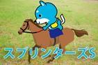 ■スプリンターズS「カス丸の競馬GⅠ大予想」 「絶対王者」なき電撃戦の覇者はこの馬!