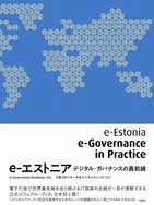 「デジタル・ガバメント」日本とエストニアの差はどこに