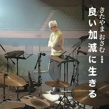 CD「良い加減に生きる」(ユニバーサルミュージック、アマゾンサイトより)