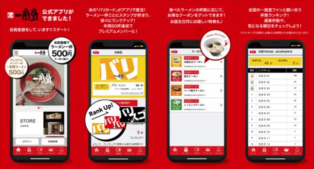 「一風堂」のオリジナルアプリ