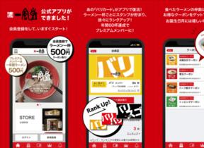 ラーメン「一風堂」の最新情報やクーポンが届く公式アプリ