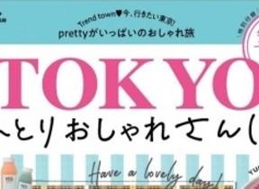 東京をおしゃれに散歩する 最旬情報を集めたガイドブック