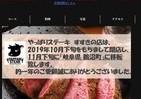 五輪マラソンは札幌に来るかもだけど 「やっぱりステーキ」すすきの店は岐阜に移転