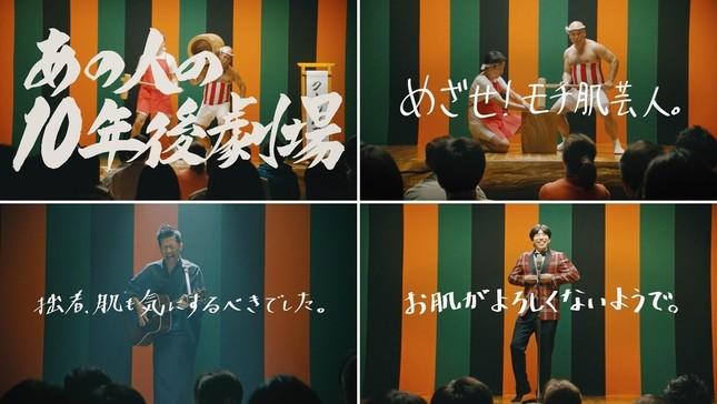 資生堂「uno」新ウェブ動画CM「あの人の10年後劇場」