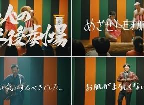波田陽区にねづっち、クールポコ。 渾身ギャグでスキンケアの大切さ説くウェブ動画CM