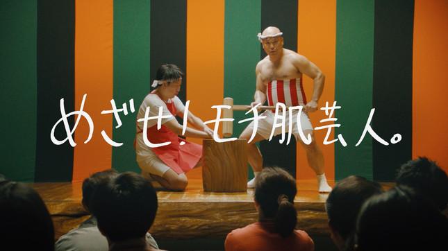 バイタルクリームパーフェクション「クールポコ。」編(3)
