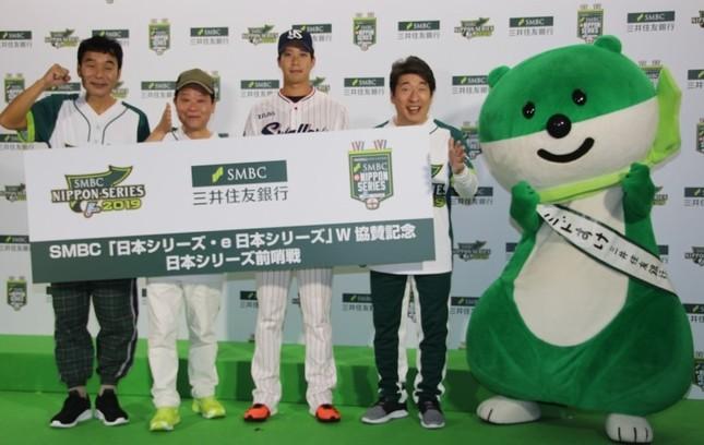 SMBC「『日本シリーズ・e日本シリーズ』W協賛記念 日本シリーズ前哨戦」記者発表会