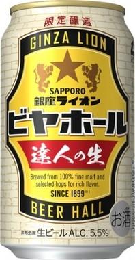 伝統の「一度注ぎ」生ビールのおいしさ