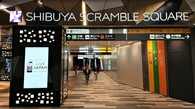 11月1日に開業する渋谷スクランブルスクエア