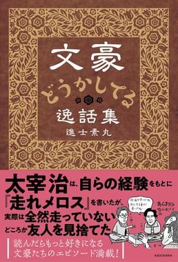 「文豪どうかしてる逸話集」(KADOKAWA)