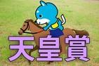■天皇賞・秋「カス丸の競馬GⅠ大予想」      アーモンドアイは「絶対」なのか
