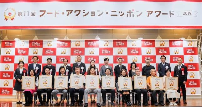 フード・アクション・ニッポンアワード2019「受賞」10産品 授賞者