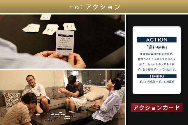 「アクションカード」でポエムづくりにハプニングも