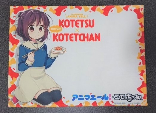 テレビアニメ「アニマエール!」×「こてっちゃん」ツイッターコラボプレゼントのランチョンマット