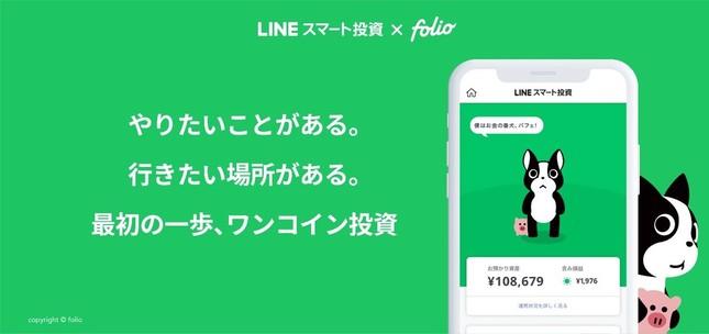 LINEスマート投資の「ワンコイン投資」がリニューアル