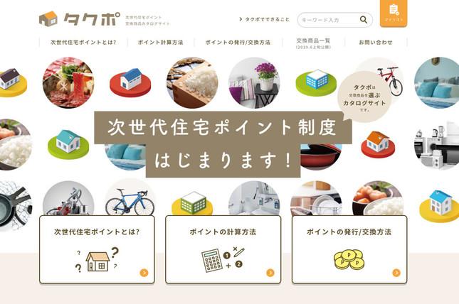 次世代住宅ポイント交換商品カタログサイト「タクポ」