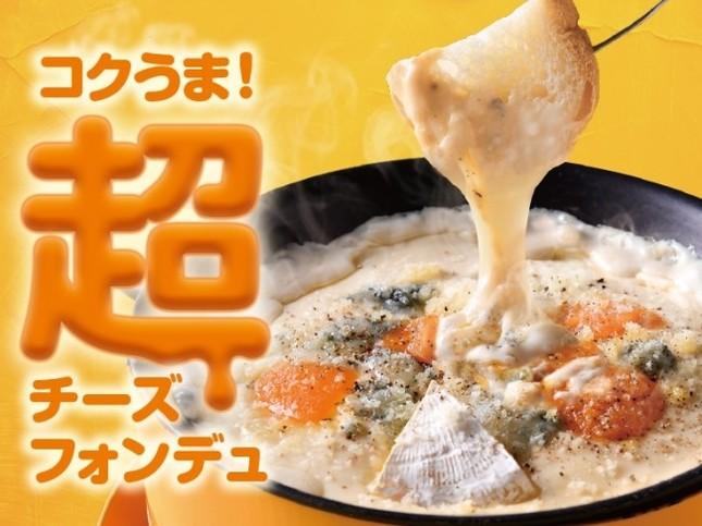 11月1日から提供される「超チーズフォンデュ」