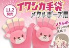 手袋にグミに入浴剤... 「岩下の新生姜」関連3アイテム発売