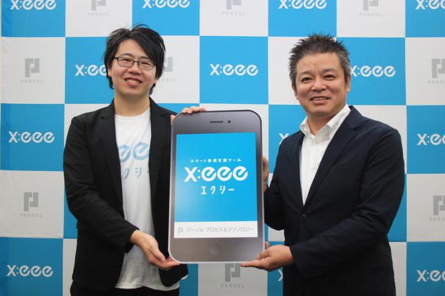 アルバイト採用支援ツール「x:eee」記者発表会