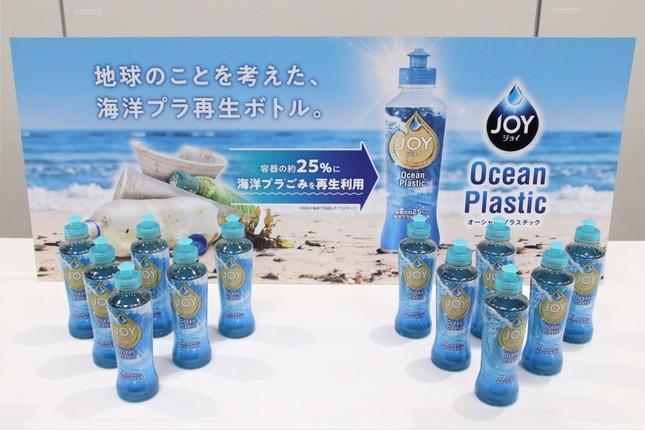 海洋プラスチックを再生し容器に使用した「JOY Ocean Plastic」