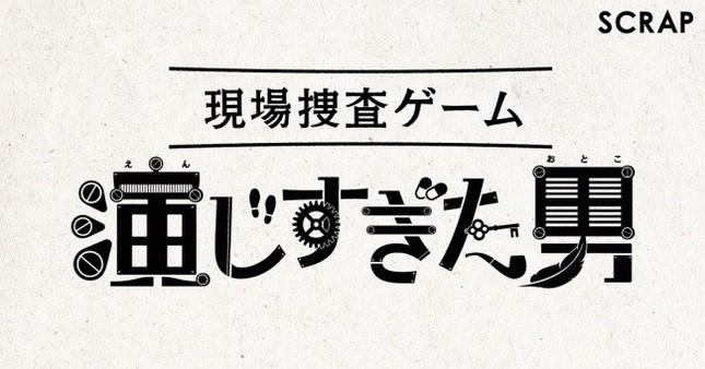 「現場捜査ゲーム『演じすぎた男』」ビジュアル