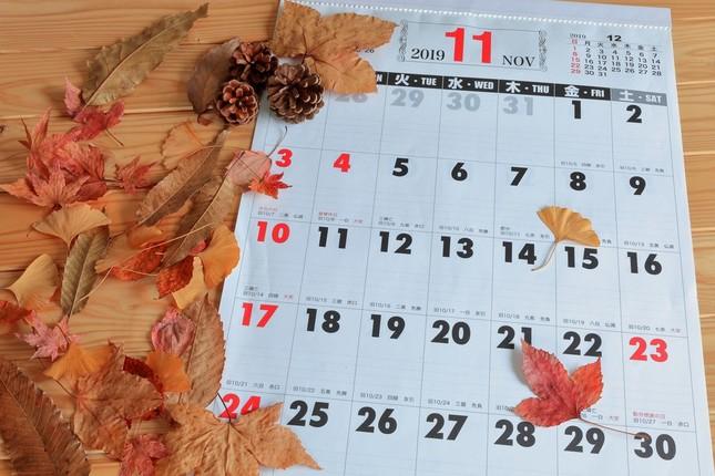 11月11日は記念日が多い?