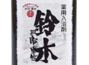 全国の鈴木さんに贈る薬用入浴剤 「鈴木姓のルーツ」和歌山県海南市のメーカーから
