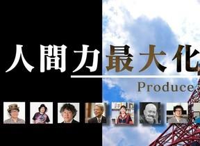 園子温、茂木健一郎らが直接指導 発想力に企画力...個性と能力高める24回講座