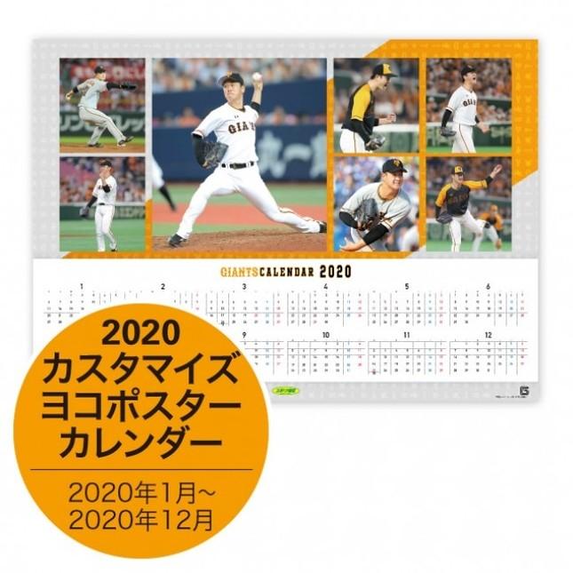 好きな選手や監督の写真で自分だけのオリジナルカレンダーを作ろう