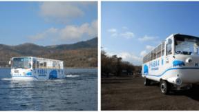 山中湖の水陸両用バス「YAMANAKAKO NO KABA」 新車両運行開始