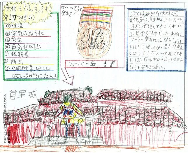 最優秀賞作品の「日本の文化と伝とうを守る『スーパー瓦』」