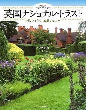 日本が見習いたい英国由来のナショナル・トラスト