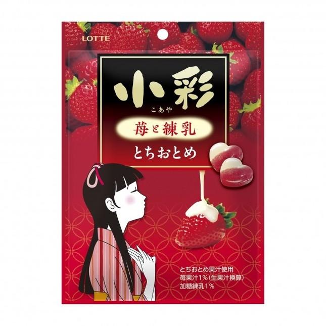 「小彩苺と練乳(とちおとめ)」