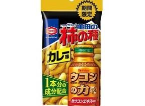 カレー味の柿の種 今度は「ウコンの力」とコラボ