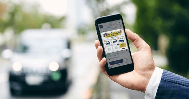 タクシーアプリ配車で500円クーポンがもらえる