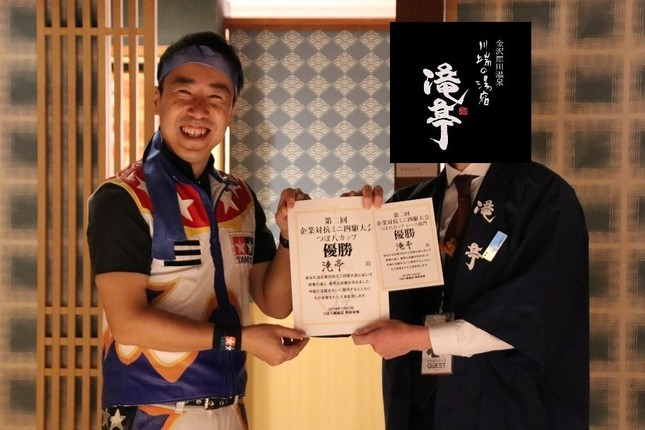金沢からはるばる駆け付け、法被を羽織って参戦していた滝亭が総合優勝