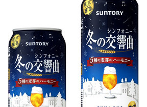 5種の麦芽のシンフォニー サントリーから冬のビール