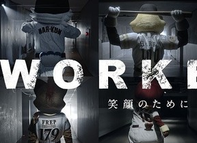 パ・リーグ6球団のマスコット「仕事」に熱い思い 「勤労感謝の日」向け動画公開