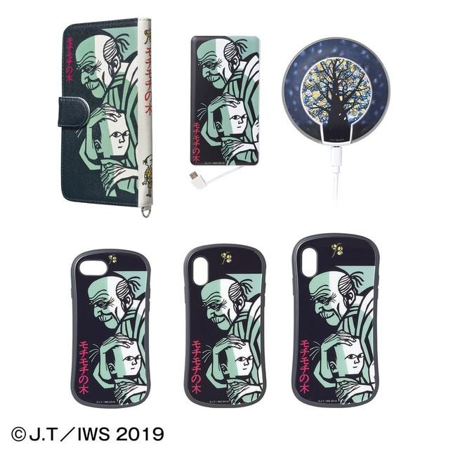 幅広い世代に知られる「モチモチの木」の印象的な切り絵がケースに