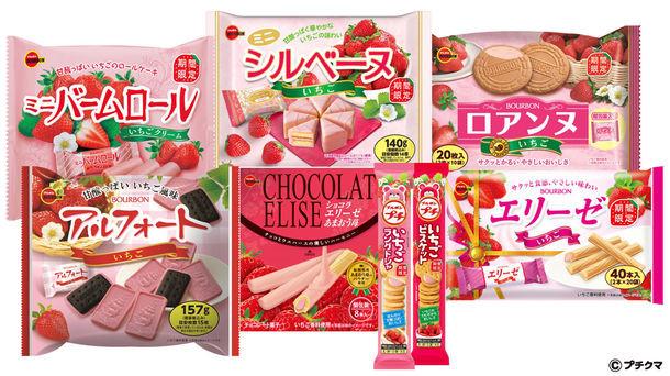 2019年11月26日発売のイチゴ味の菓子8種類