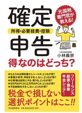 元東京国税局職員でフリーライターの著者が50の疑問を解決