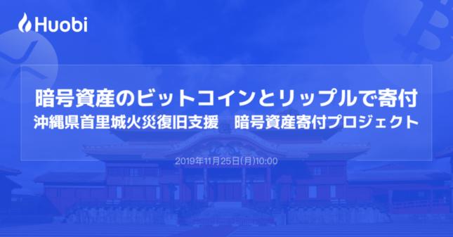 「フォビジャパン沖縄県首里城火災復旧支援暗号資産寄付プロジェクト」特設サイト