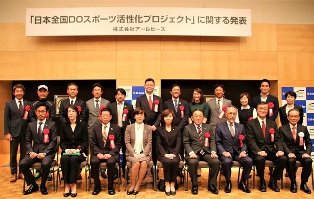 「日本全国DOスポーツ活性化プロジェクト」記者発表会全登壇者