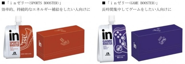 「inゼリーSPORTS BOOSTER」(左)と「inゼリーGAME BOOSTER」(右)
