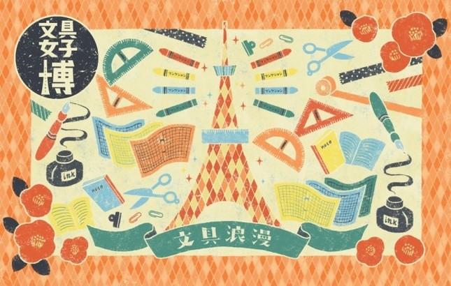 日本最大級の文具の祭典