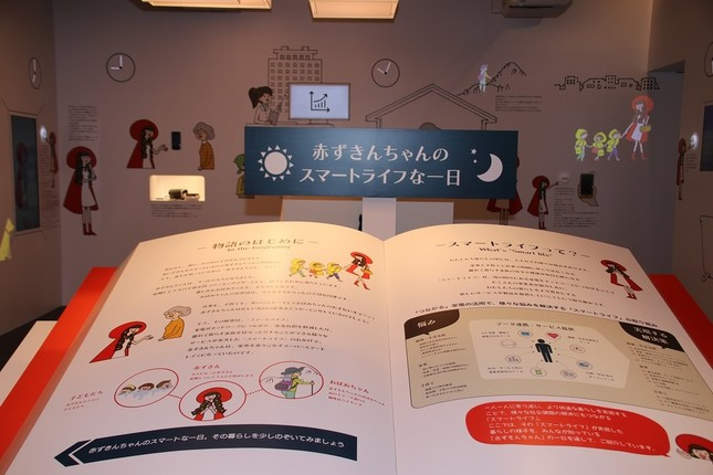 展示イベント「LIFE UPプロモーション~赤ずきんちゃんのスマートライフな一日~」