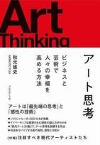 今の日本企業に欲しいアーティスト思考